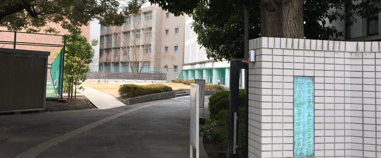 東京藝術大学音楽学部附属音楽高等学校 同窓会